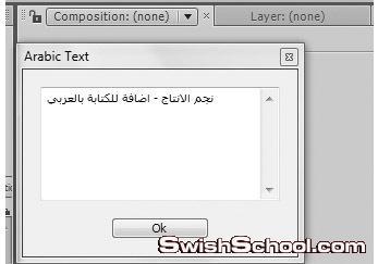 سكربت للكتابه بالعربيه في برنامج Adobe After Effects