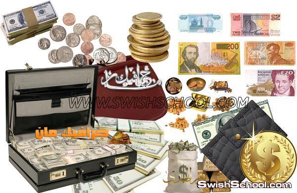 صور مقصوصه اموال ودولارات وعملات ذهبيه وكروت بنك وفيزا بدون خلفيه - صور اموال مفرغه جاهزه لتصاميم الفوتوشوب