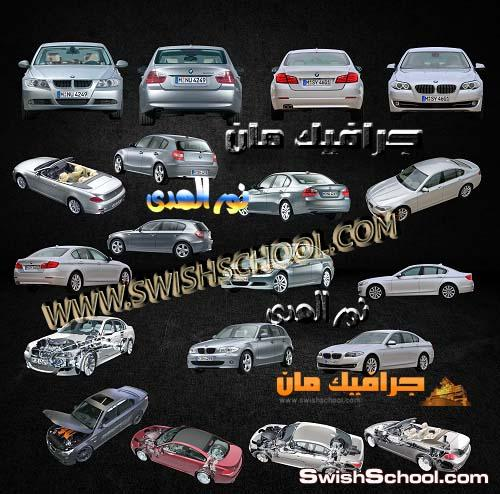 صور سيارت وعربيات واطارات السياره  مقصوصه ومفرغه  psd - سيارت ماركات عالميه مفرغه psd -