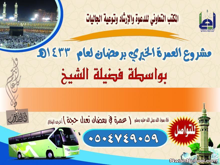 مشروع العمره الخيري برمضان - تصميم