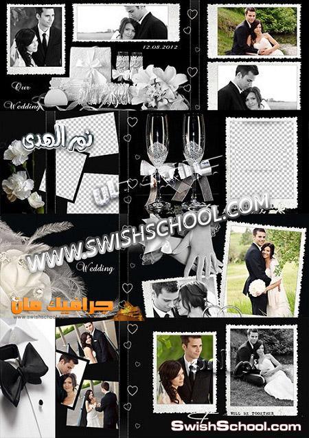 خلفيات زفاف رومانسيه كلاسك ابيض واسود 2013  - اشيك البومات صور للعرايس والعرسان 2013 - احدث خلفيات الزفاف psd