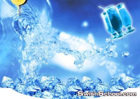 ملفات مفتوحه وصور مقصوصه ثلوج وجليد للتصاميم الدعائيه والاعلان عن المشروبات البارده والمنعشه