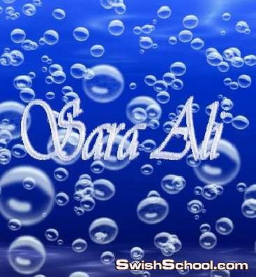 فرش فقاعات ماء , فقاعات مياه البحر , عمل فقاعات للمياه