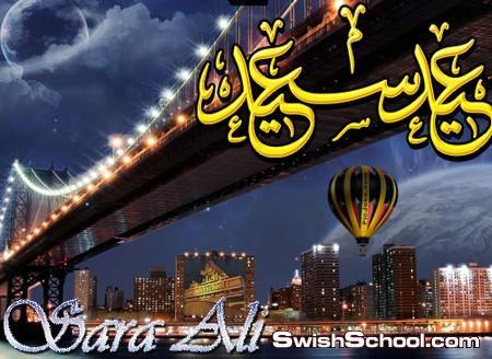 مخطوطات للعيد السعيد بصيغه eps لعيون الاخ m.elsaadany