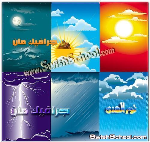 خلفيات فيكتور مناظر طبيعه eps - فيكتور شمس وقمر eps -  فيكتور سحاب ومطر ورعد وبرق eps