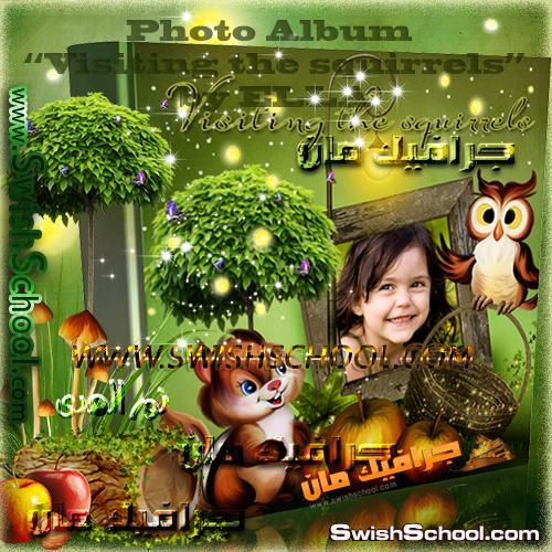 البوم الغابه الخضراء لصور الاطفال psd - خلفيات جرافيك استديو 2013لصور الاطفال 2013