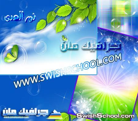 ملفات طبيعه وزهور باللون السماوي psd - ملفات مفتوحه psd للفوتوشوب 2013