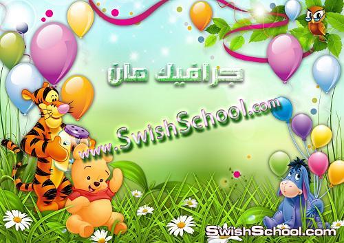 خلفيات للاطفال باللون الاخضر psd - خلفيات للاطفال مع وني الدبدوب 2013