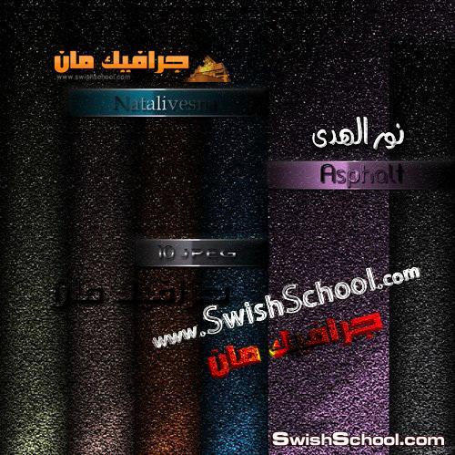 خامات اسفلت خشنه بتدريجات ملونه  - خامات خشنه غامقه لتصاميم الفوتوشوب 2013
