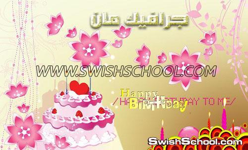 خلفيات عيد ميلاد سعيد  psd- خلفيات مناسبات واحتفالات متعدده الليرات 2013