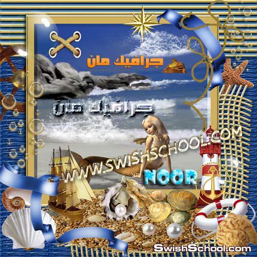 سكرابز وصور لعروسه البحر الخياليه وحيوانات اسطوريه  png