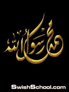 خلفيات إسلامية ثابته للمبايل  2011 (اكثر من 200 خلفيه للجيل الثالث )