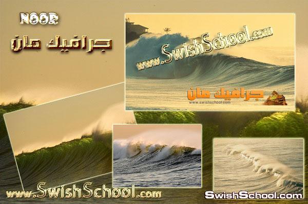 خلفيات امواج البحر الثائره , خلفيات عواصف وامواج , خلفيات  من الطبيعه عاليه الجوده للتصميم 2013