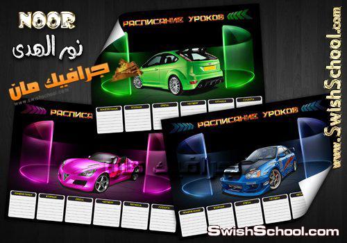 خلفيات سيارات سباق متعدده الالوان  psd , خلفيات سيارات متعدده الليرات  2013