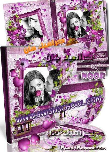 خلفيات استوديوهات 2013 - البوم زفاف رومانسي بنفسجي  psd متعدد الليرات على شكل كتاب