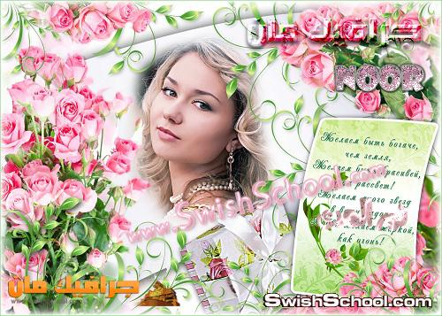 كارت دعوه زفاف وخطوبه مع ورد وزهور ورديه psd , بوست كارد بالون الورد psd , خلفيات جرافيك استديو 2013