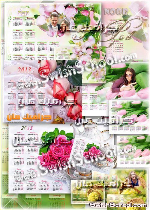 كالندر عام 2013 , كالندر الزهور للعام الجديد 2013 , ملفات فوتوشوب مفتوحه المصدر psd