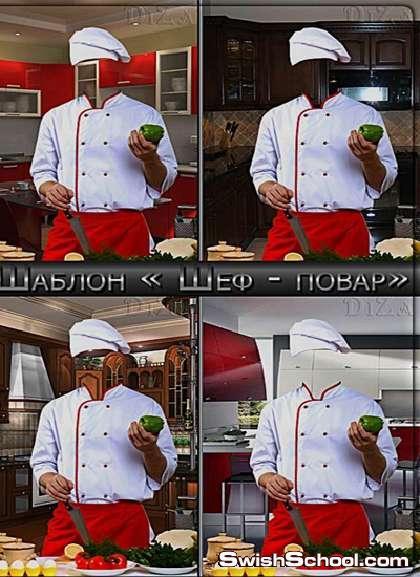 قالب تركيب الوجه شيف , طباخ , شيف , طباخ , مطعم , صور عاليه الجوده مطعم , مطبخ , شيف , طباخ , صور عاليه الجوده , صور عاليه الدقه , طباخين