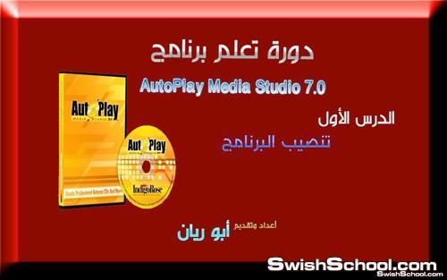 فهرس دورة برنامج أوتوبلاي لعمل الاسطوانات التجميعيه AutoPlay Media Studio 7.0