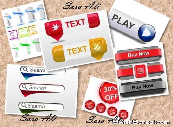 كوليكشن اهم المرفقات والايقونات والازار المستخدمه في تصميم مواقع الويب