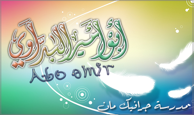 اهداء بسيط للاستاذ ابو امير