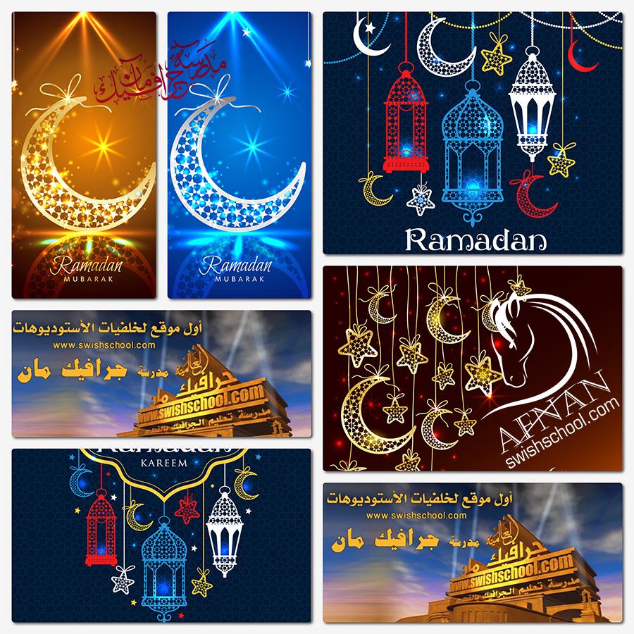 خلفيات هلال وفوانيس رمضان شهر الخير عاليه الجوده للتصاميم الاسلاميه eps ,jpg