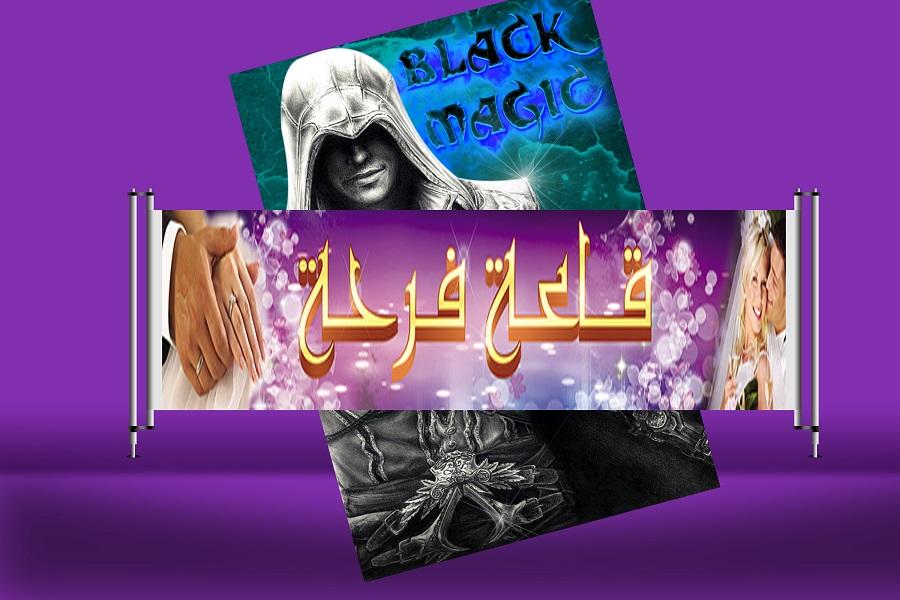 بنر قاعه افراح ومناسبات فرحه psd للدعايه والاعلان تصميم black magic
