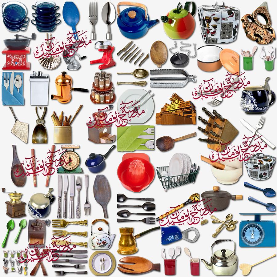 صور مفرغه ادوات منزليه ومطبخ لتصاميم الفوتوشوب والدعايه والاعلان png