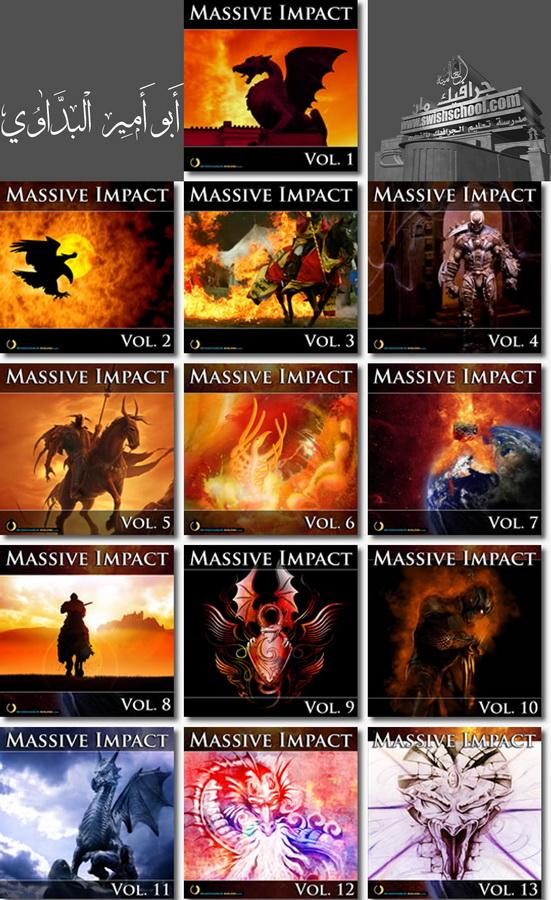 تجميعة مؤثرات صوتية massive impact collection