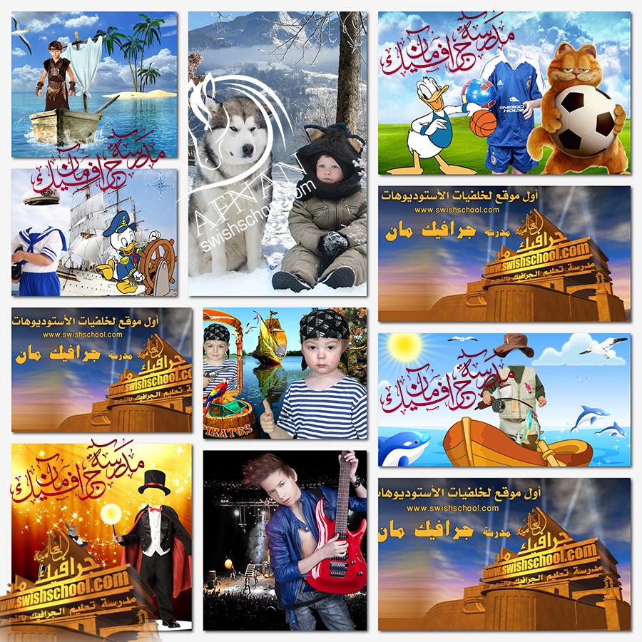 قوالب خدع استديوهات للاطفال الاولاد psd - الجزء الثالث