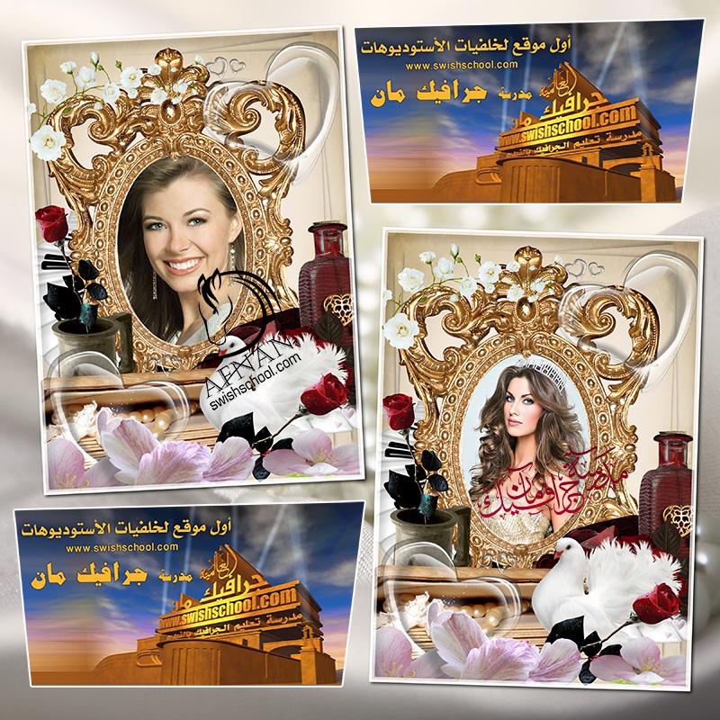 فريم عرايس ذهبي فخم عالي الجوده لاستديوهات التصوير psd
