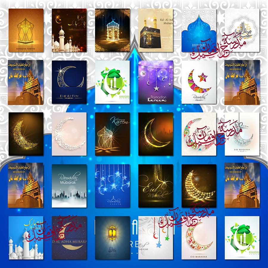 خلفيات اسلاميه eps - فيكتور العيد eps - خلفيات جرافيك للتصاميم الاسلاميه عاليه الجوده jpg