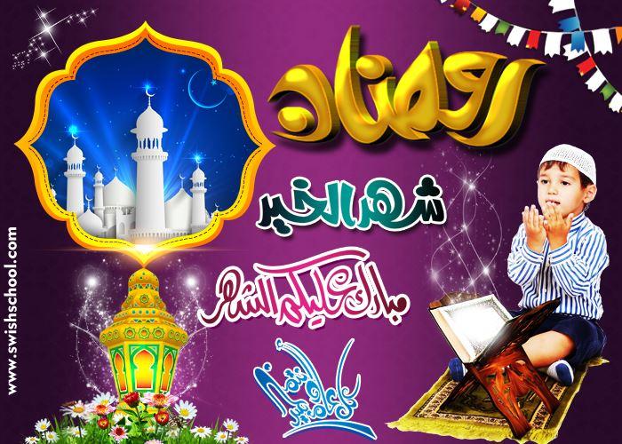 نتيجه مسابقه تصاميم شهر رمضان المبارك