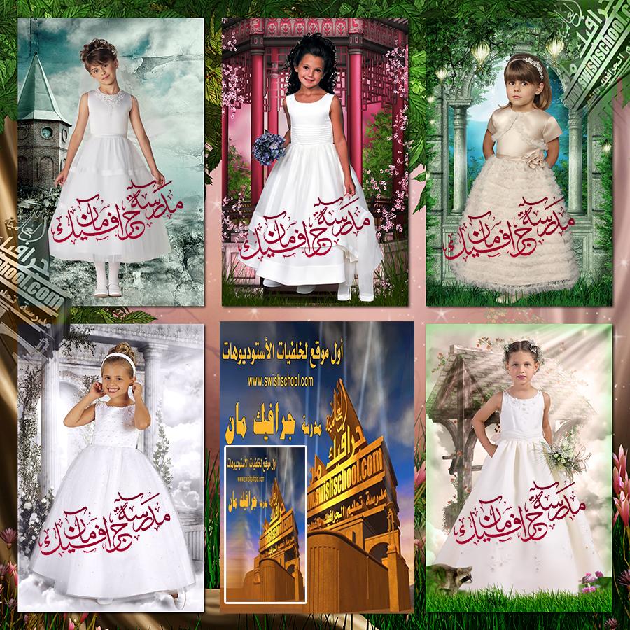 قوالب تركيب بنات على فستان الفرح psd , خلفيات استديوهات التصوير