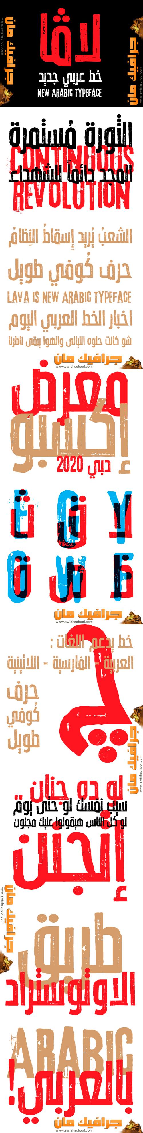 خط - لافا - فونت عربى جديد متوفر مجانا - 2015