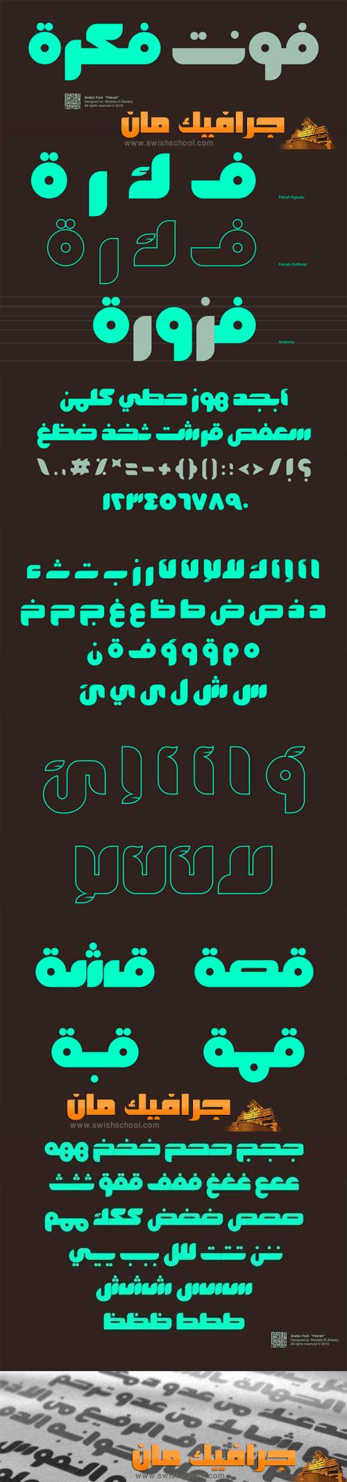 فونت - فكرة العربى -  Font Fekrah Typeface Arabic