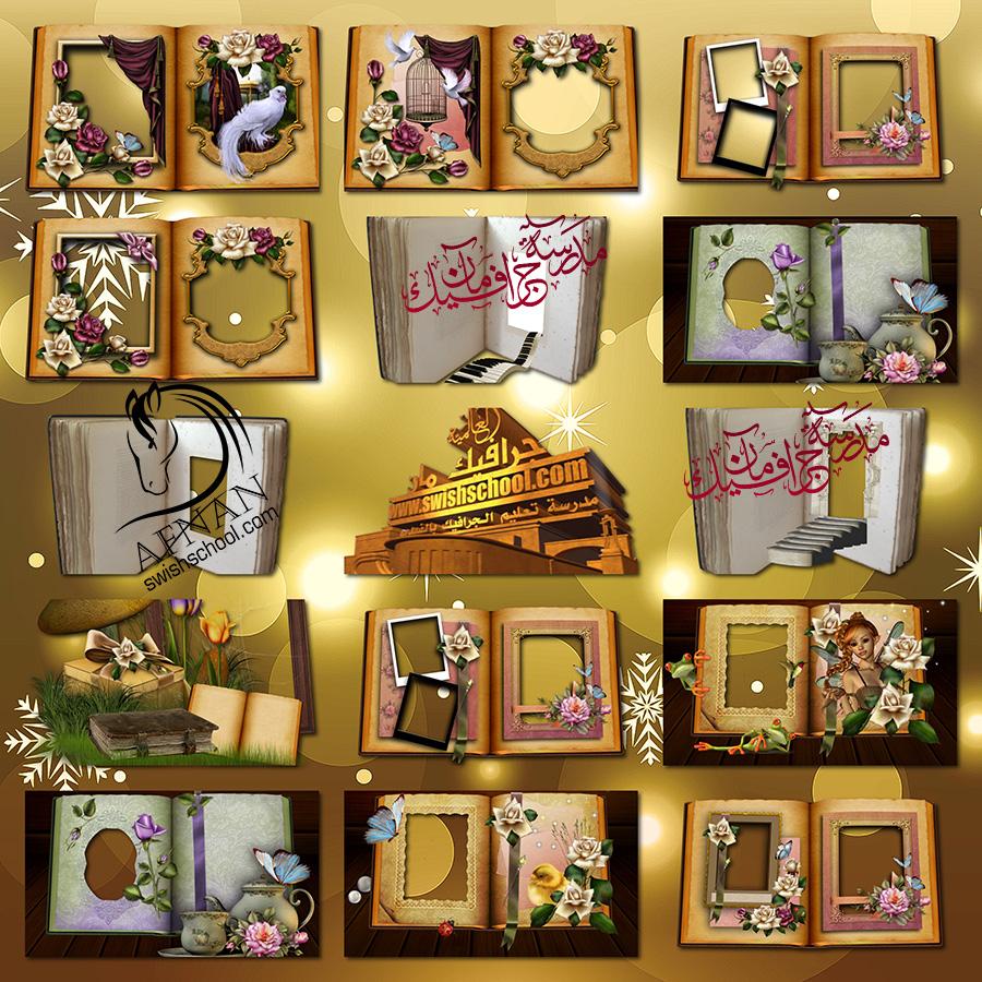 ايطارات الكتاب المفتوح الخياليه للصور والتصميم بدون خلفيه png