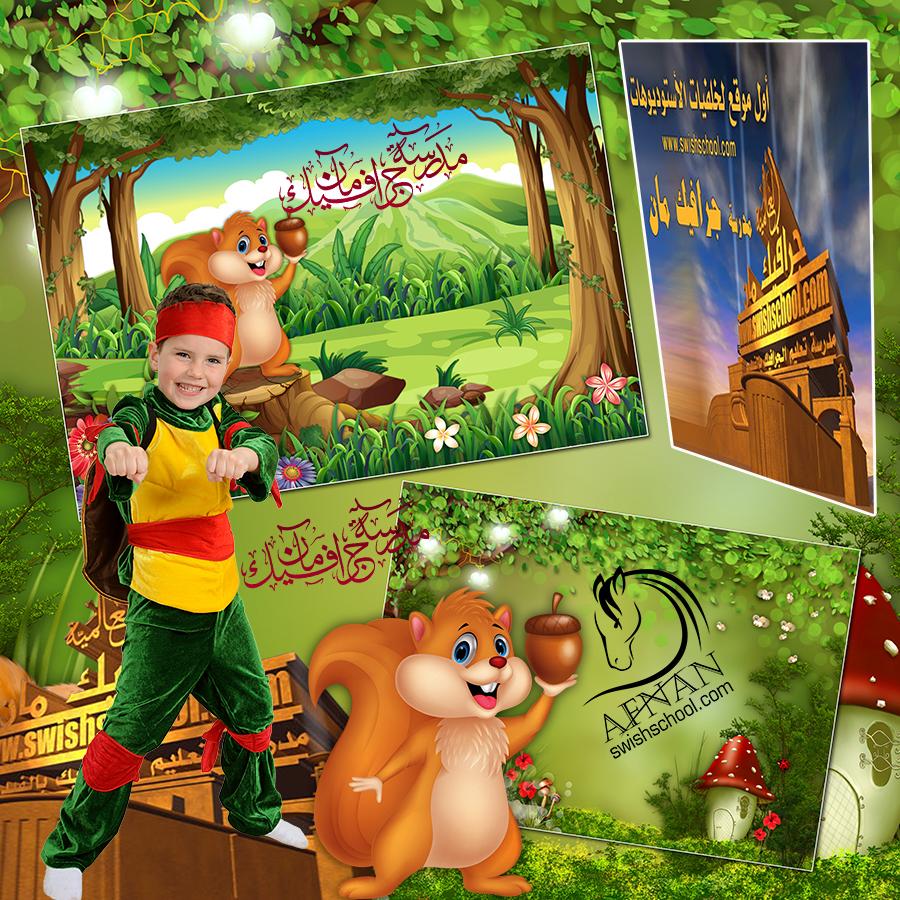 خلفيات مفتوحه لتصاميم الاطفال الصغار في الاستديوهات psd