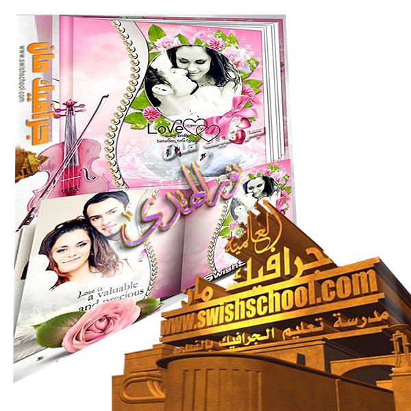 خلفيات استديوهات 2013 البوم زفاف وردي , سي دي وكوفر زفاف وكالندر وردي psd
