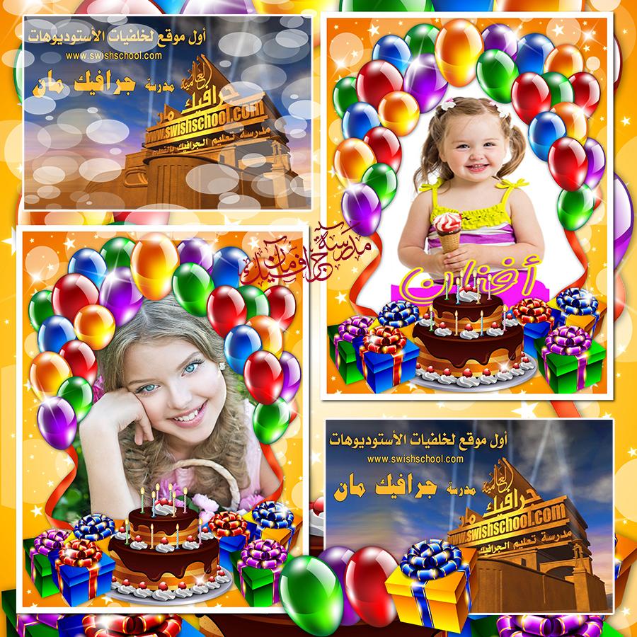 قالب عيد ميلاد لتصاميم حفلات الاطفال مع بالونات وتورته متعدد الليرات psd