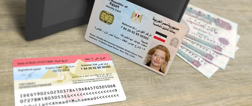 بطاقه الرقم القومي الجديده - مصر