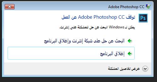 ممكن حل مشكلة adobe photoshop توقف عن العمل