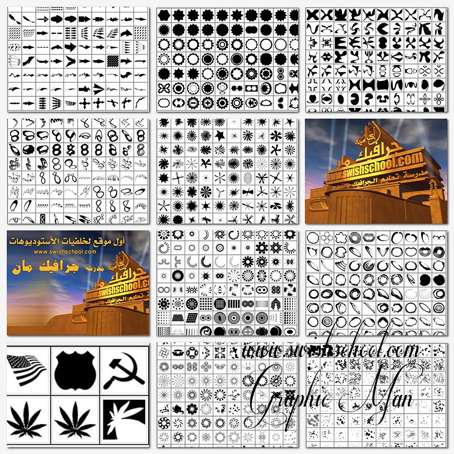 1200 شكل منوع للفوتوشوب في ملف واحد _ اشكال Shapes للتصميم