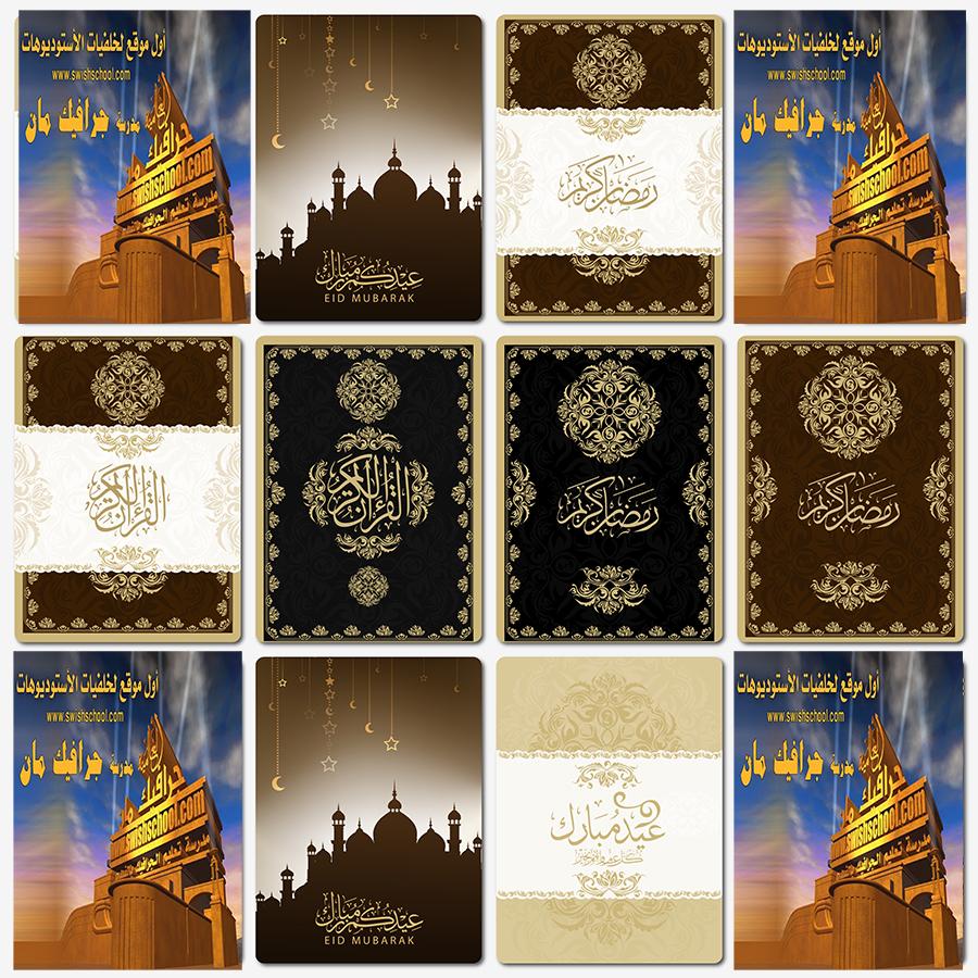 فيكتور كروت رمضان كريم والعيد عاليه الجوده لبرنامج اليستريتور eps