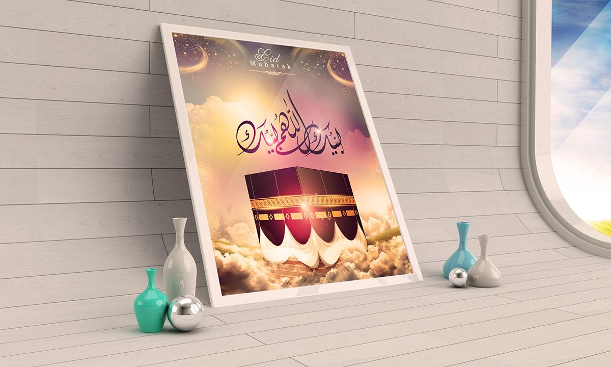 تصميم عيد الاضحى المبارك بوستر psd فوتوشوب ملف مفتوح