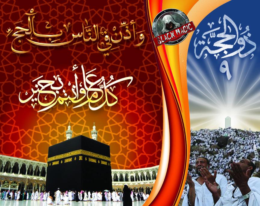 تهنئة عيد الأضحى المبارك لمدرسة جرافيك مان