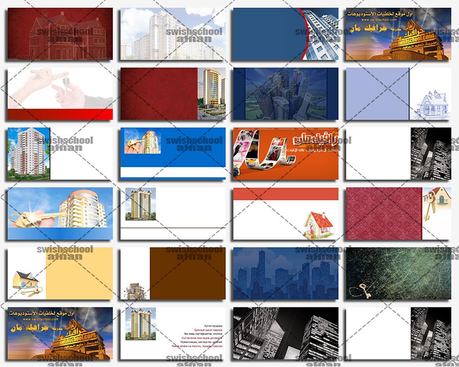 خلفيات كروت شركه مقاولات فصل الوان للمطابع jpg