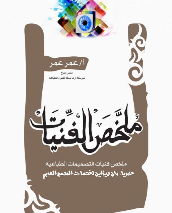 كتاب تعليم فنيات الطباعة