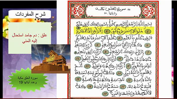 تصميم برنامج تعلمي للقرآن الكريم باستعمال camtasia