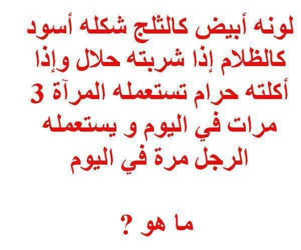 لونه ابيض كالثلج شكله اسود كالظلام اذا شربته حلال واذا اكلته حرام